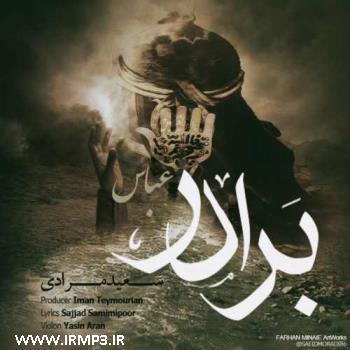 پخش و دانلود آهنگ برادر از سعید مرادی