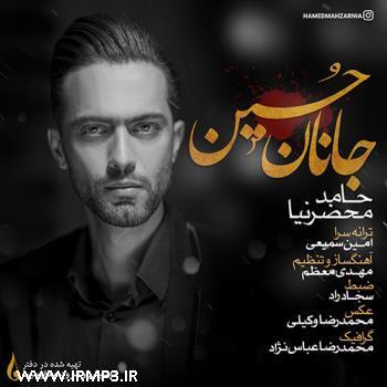 پخش و دانلود آهنگ جانان حسین از حامد محضرنیا
