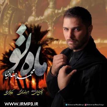 پخش و دانلود آهنگ ماه تو از محمدرضا دنیا