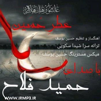 پخش و دانلود آهنگ جدید عطر حسین از حمید فلاح