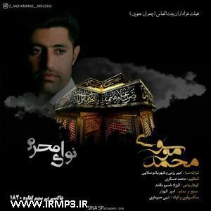 پخش و دانلود آهنگ نواى محرم از محمد موسوی