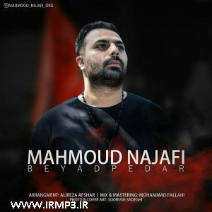 پخش و دانلود آهنگ جدید به یاد پدر از محمود نجفی