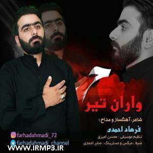 پخش و دانلود آهنگ جدید واران تیر از فرهاد احمدی