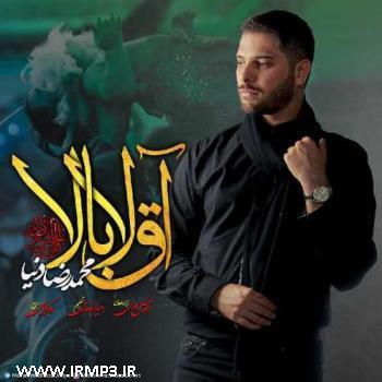 دانلود و پخش آهنگ آق لا بالا از محمدرضا دنیا