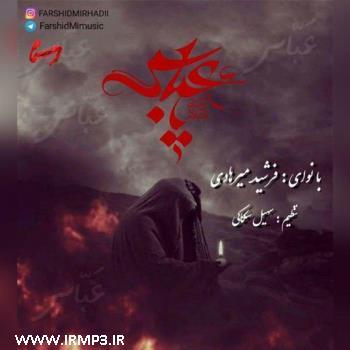 پخش و دانلود آهنگ جدید عباس علمدارم از فرشید میرهادی