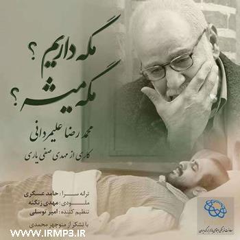 پخش و دانلود آهنگ مگه داریم مگه میشه از محمدرضا علیمردانی