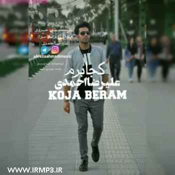 پخش و دانلود آهنگ کجا برم از علیرضا احمدی