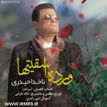 پخش و دانلود آهنگ ورده اسقیتها از ناخدا حیدری