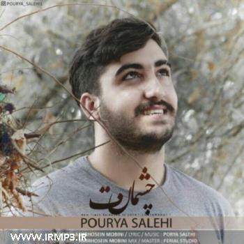 دانلود و پخش آهنگ چشمات از پوریا صالحی