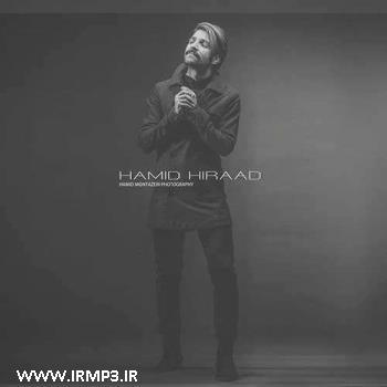 پخش و دانلود آهنگ جدید به من نگو کی عاشقه از حمید هیراد