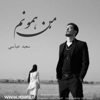 پخش و دانلود آهنگ من همونم از سعید عباسی