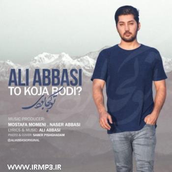 دانلود و پخش آهنگ تو کجا بودی از علی عباسی