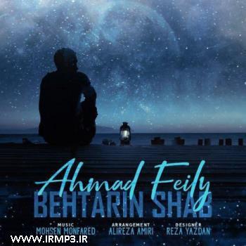 پخش و دانلود آهنگ جدید بهترین شب از احمد فیلی