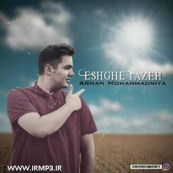 پخش و دانلود آهنگ جدید عشق تازه از آرمان محمدنیا