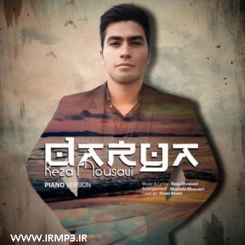 پخش و دانلود آهنگ جدید دریا ورژن پیانو از رضا موسوی