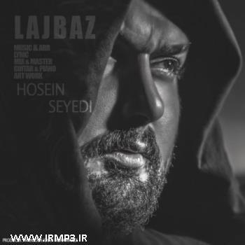 پخش و دانلود آهنگ جدید لجباز از حسین سیدی
