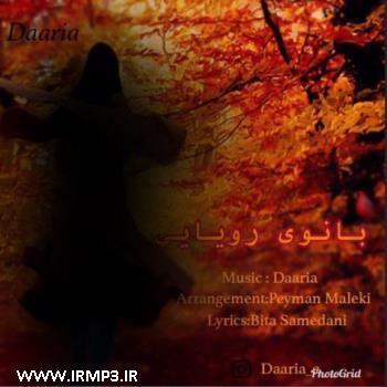 پخش و دانلود آهنگ جدید بانوی رویایی از داریا