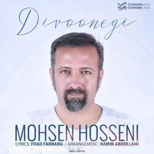 پخش و دانلود آهنگ دیوونگی از محسن حسینی