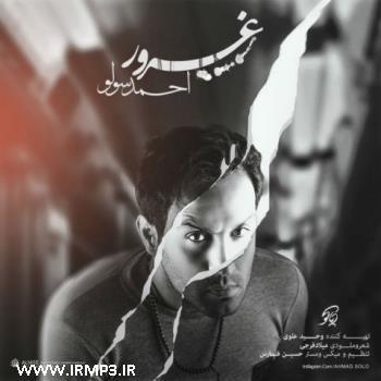 دانلود و پخش آهنگ غرور از احمد سولو