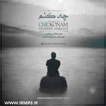 پخش و دانلود آهنگ چه کنم از حسین احمدی
