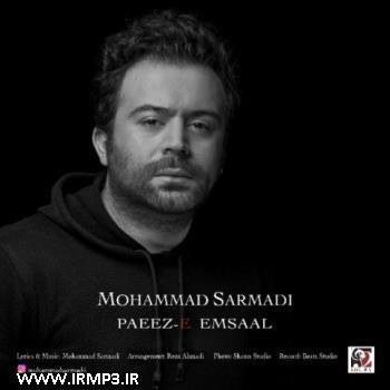 پخش و دانلود آهنگ پاییز امسال از محمد سرمدی
