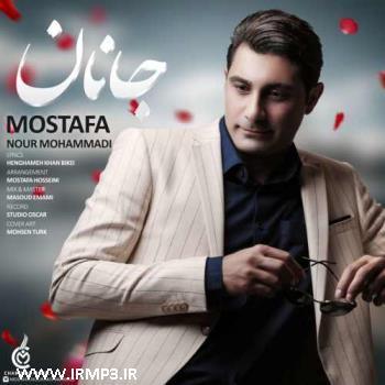 پخش و دانلود آهنگ جانان از مصطفی نورمحمدی