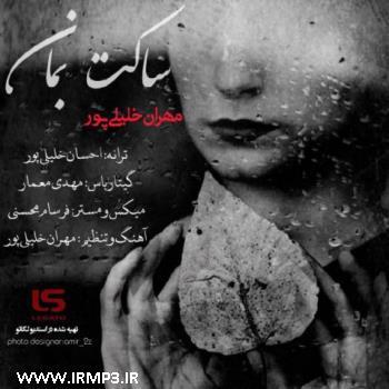 پخش و دانلود آهنگ جدید ساکت بمان از مهران خلیلی پور