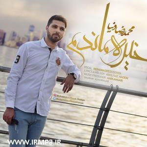 پخش و دانلود آهنگ خیره ماندم از محمدرضا دنیا