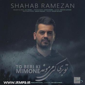 پخش و دانلود آهنگ تو بری کی میمونه از شهاب رمضان