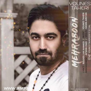 پخش و دانلود آهنگ جدید مهربون از یونس طاهری