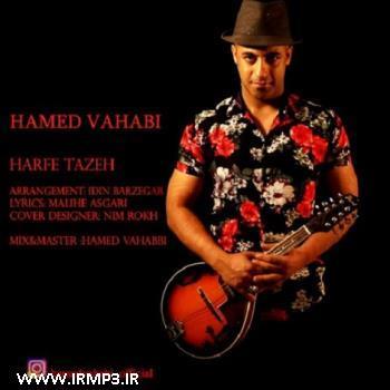 پخش و دانلود آهنگ جدید حرف تازه از حامد وهابی