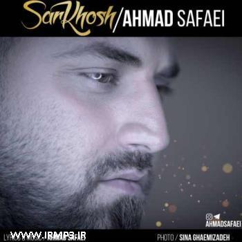 پخش و دانلود آهنگ جدید سرخوش از احمد صفایی
