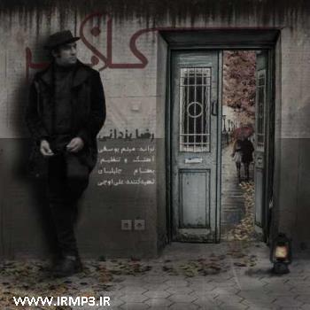 پخش و دانلود آهنگ کلافه از رضا یزدانی