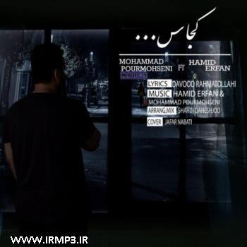 پخش و دانلود آهنگ کجاس با حضور محمد پورمحسنی از حمید عرفان