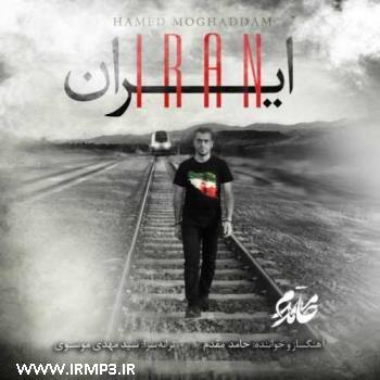 پخش و دانلود آهنگ جدید ایران از حامد مقدم