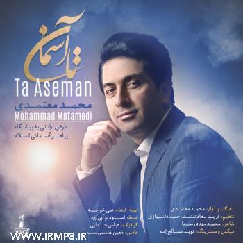 پخش و دانلود آهنگ تا آسمان از محمد معتمدی