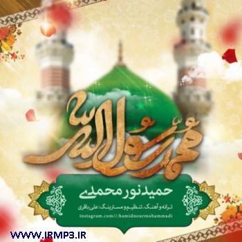 پخش و دانلود آهنگ جدید محمد رسول الله از حمید نورمحمدی