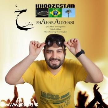 پخش و دانلود آهنگ خوزستان از شهاب علیخانی