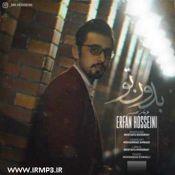 پخش و دانلود آهنگ جدید بدون تو از عرفان حسینی