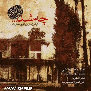پخش و دانلود آهنگ چه شد تیتراژ سریال بانوی عمارت از محسن چاوشی