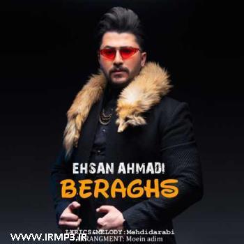 پخش و دانلود آهنگ جدید برقص از احسان احمدی