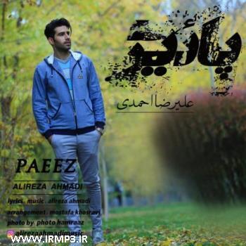 پخش و دانلود آهنگ پاییز از علیرضا احمدی
