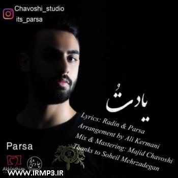 پخش و دانلود آهنگ یاد تو از پارسا