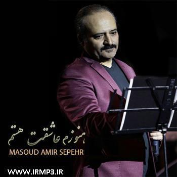 دانلود و پخش آهنگ هنوزم عاشقت هستم از مسعود امیر سپهر