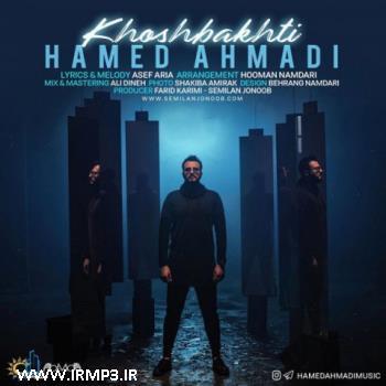 پخش و دانلود آهنگ جدید خوشبختی از حامد احمدی