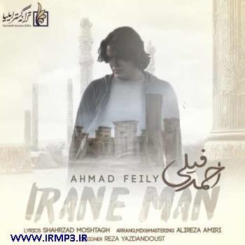 پخش و دانلود آهنگ ایران من از احمد فیلی