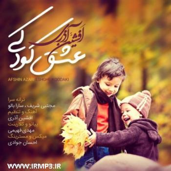 پخش و دانلود آهنگ عشق کودکی از افشین آذری