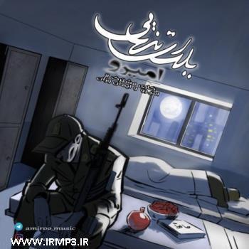 پخش و دانلود آهنگ یلدای تنهایی از امیرو