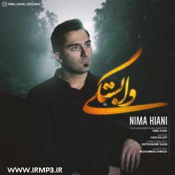 پخش و دانلود آهنگ وابستگی از نیما کیانی