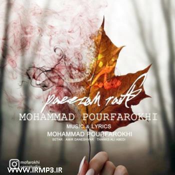 پخش و دانلود آهنگ پاییزم رفت از محمد پورفرخی